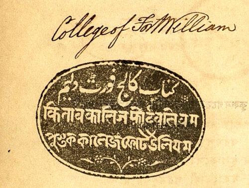 Bookplate from Annadāmaṅgala, prathama khanḍa (1847).